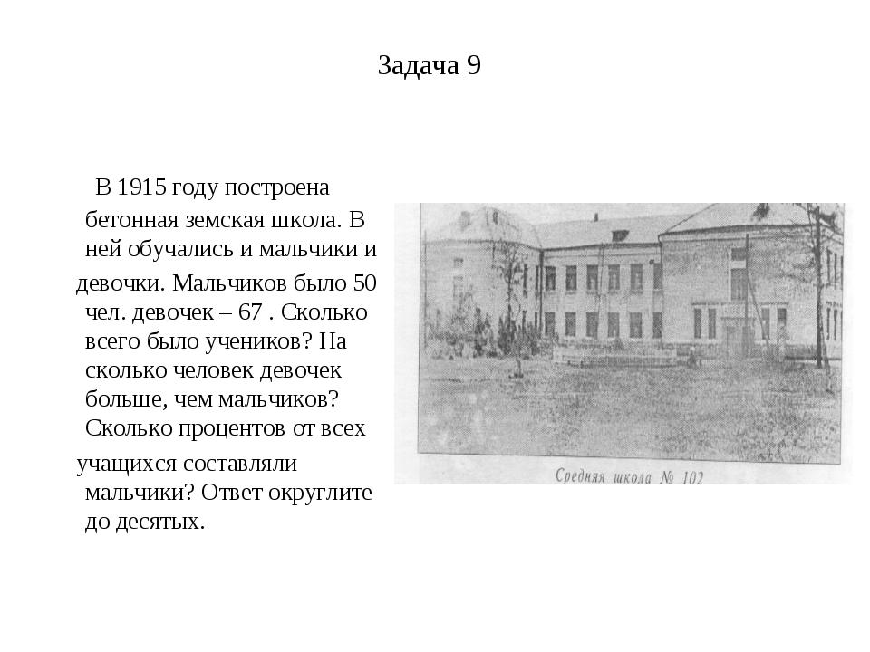 Задача 9 В 1915 году построена бетонная земская школа. В ней обучались и маль...