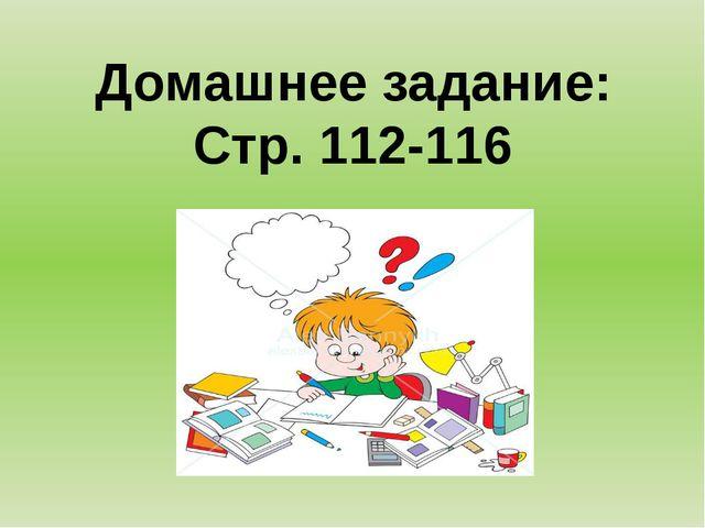 Домашнее задание: Стр. 112-116
