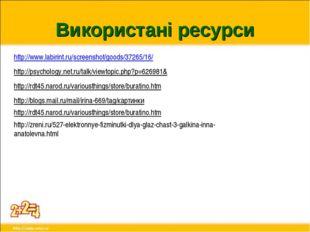Використані ресурси http://www.labirint.ru/screenshot/goods/37265/16/ http://