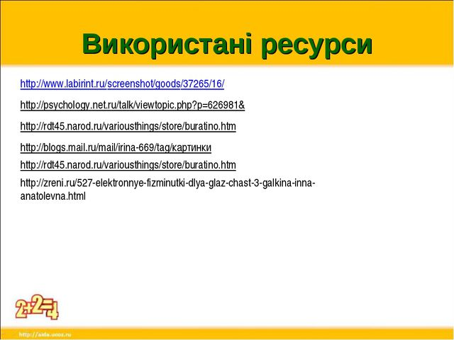Використані ресурси http://www.labirint.ru/screenshot/goods/37265/16/ http://...