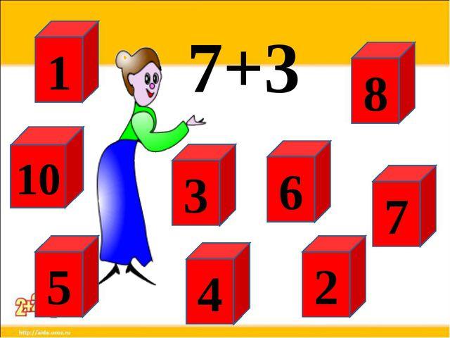 7+3 8 7 2 6 4 3 10 1 5