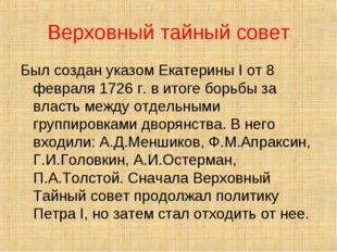 Верховный тайный совет Был создан указом Екатерины I от 8 февраля 1726 г. в и