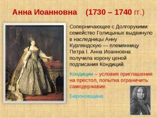 Анна Иоанновна (1730 – 1740 гг.) Соперничающее с Долгорукими семейство Голицы