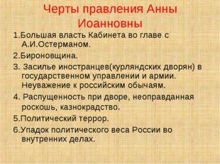 Черты правления Анны Иоанновны 1.Большая власть Кабинета во главе с А.И.Остер