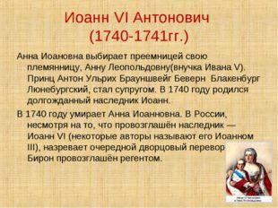Иоанн VI Антонович (1740-1741гг.) Анна Иоановна выбирает преемницей свою плем