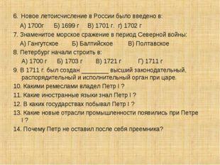 6. Новое летоисчисление в России было введено в: А) 1700г Б) 1699 г В) 1701 г