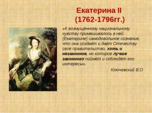 Екатерина II (1762-1796гг.) «К возмущённому национальному чувству примешивало