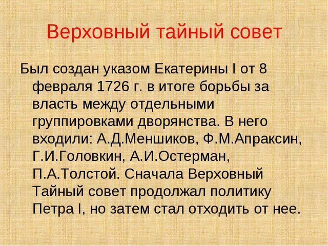 Верховный тайный совет Был создан указом Екатерины I от 8 февраля 1726 г. в и...