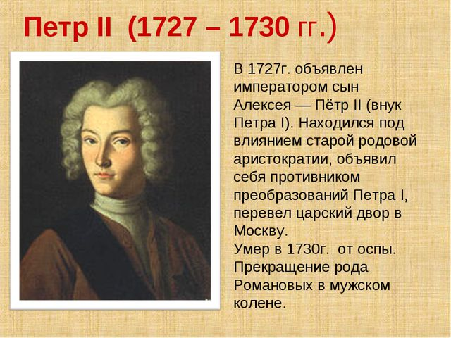 Петр II (1727 – 1730 гг.) В 1727г. объявлен императором сын Алексея — Пётр II...