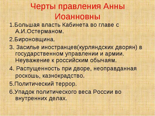 Черты правления Анны Иоанновны 1.Большая власть Кабинета во главе с А.И.Остер...