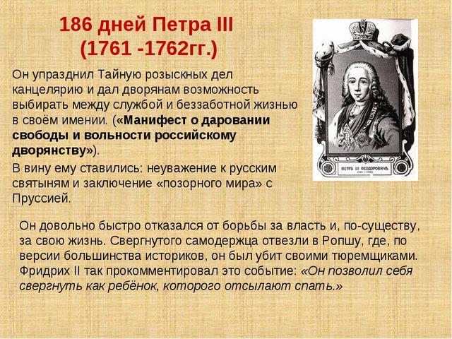 186 дней Петра III (1761 -1762гг.) Он упразднил Тайную розыскных дел канцеляр...