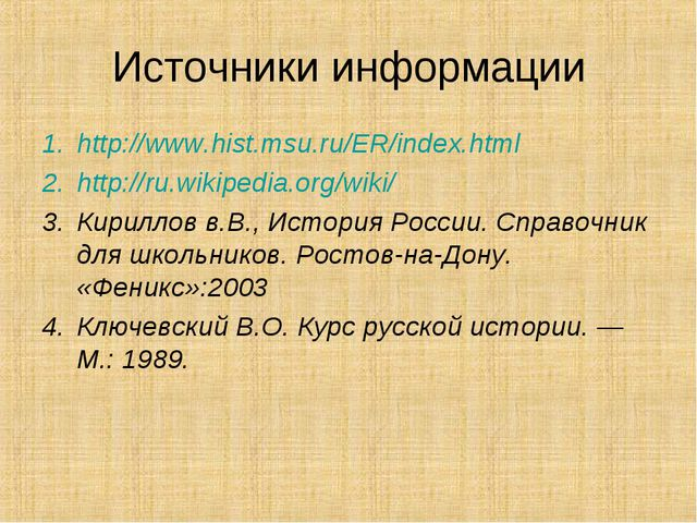 Источники информации http://www.hist.msu.ru/ER/index.html http://ru.wikipedia...