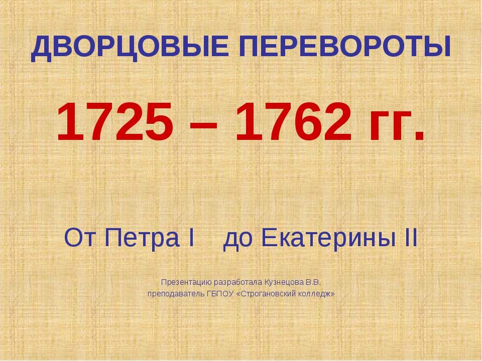 ДВОРЦОВЫЕ ПЕРЕВОРОТЫ 1725 – 1762 гг. От Петра I до Екатерины II Презентацию...