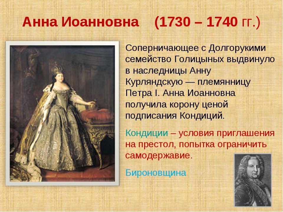 Анна Иоанновна (1730 – 1740 гг.) Соперничающее с Долгорукими семейство Голицы...