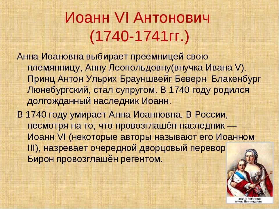 Иоанн VI Антонович (1740-1741гг.) Анна Иоановна выбирает преемницей свою плем...
