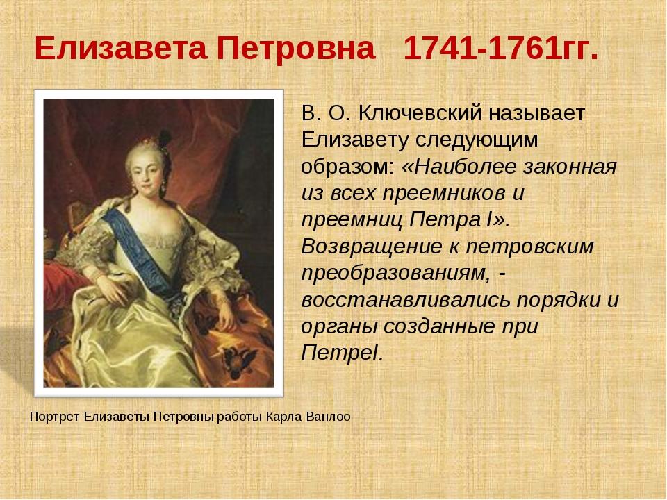 Портрет Елизаветы Петровны работы Карла Ванлоо Елизавета Петровна 1741-1761гг...