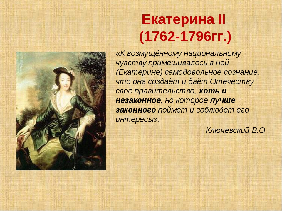Екатерина II (1762-1796гг.) «К возмущённому национальному чувству примешивало...