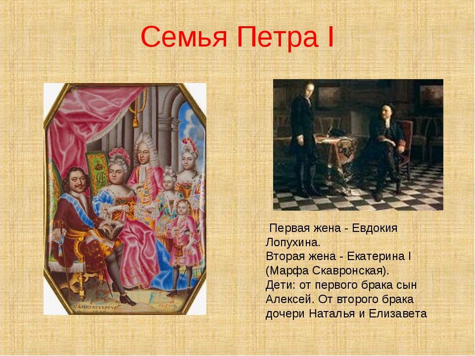 Семья Петра I Первая жена - Евдокия Лопухина. Вторая жена - Екатерина I (Марф...