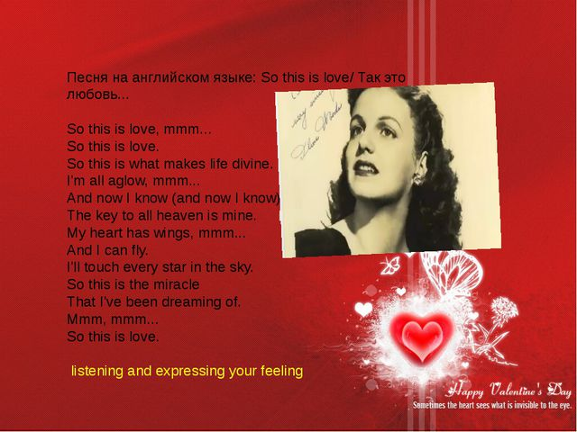 Песня на английском языке: So this is love/ Так это любовь...  So this is lo...