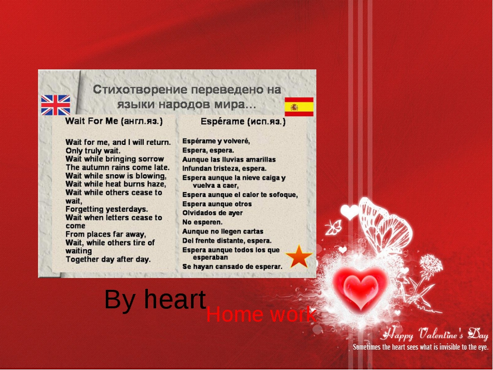 By heart Home work
