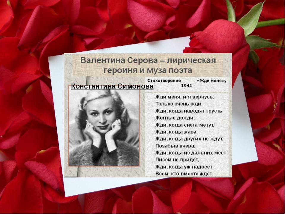 Константина Симонова