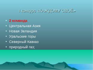 I конкурс «КАЖДОМУ СВОЁ» 2 команда Центральная Азия Новая Зеландия Уральские