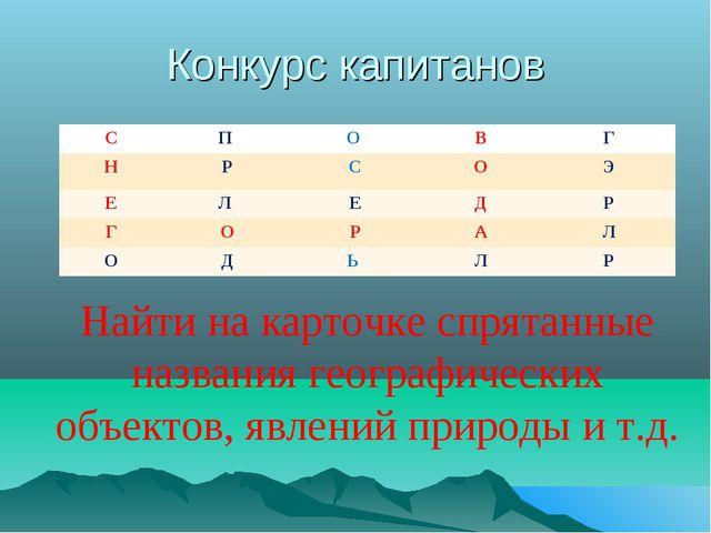 Конкурс капитанов Найти на карточке спрятанные названия географических объект...