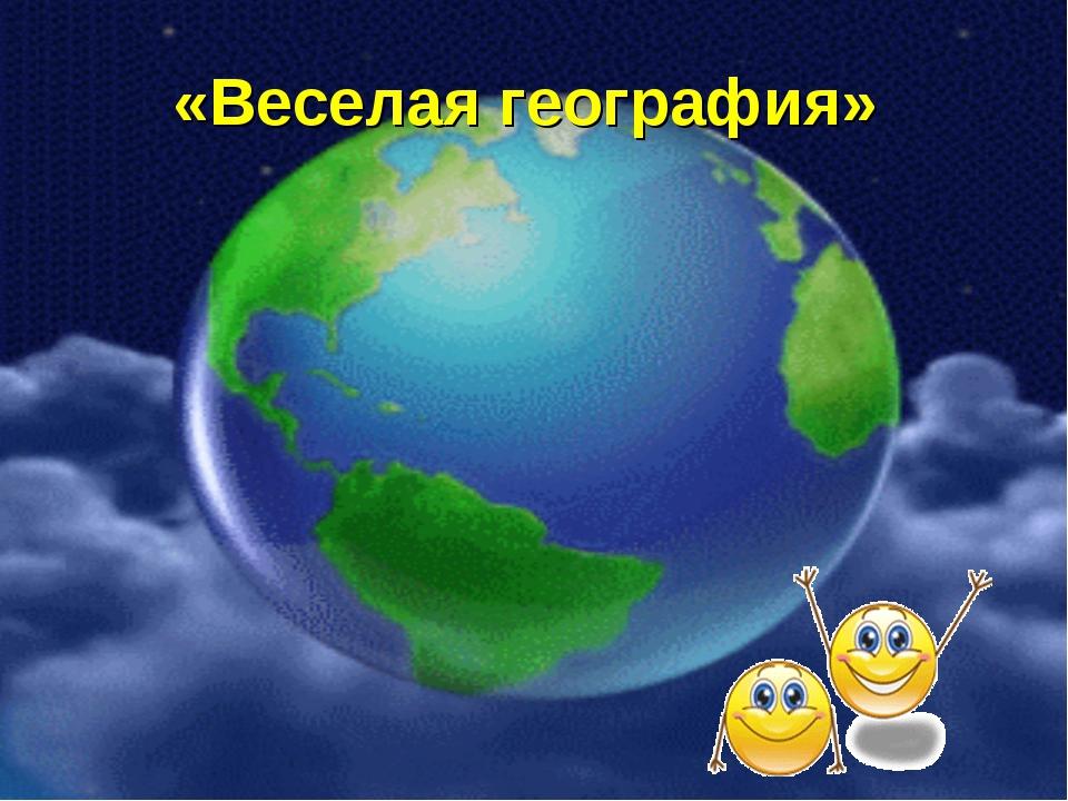 «Веселая география»