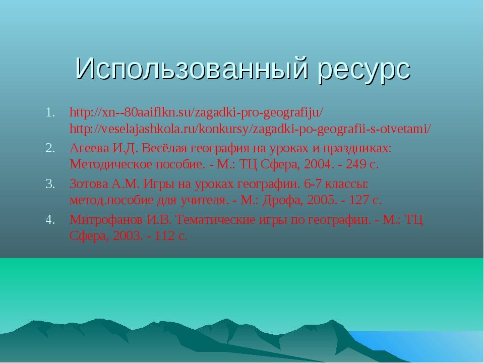 Использованный ресурс http://xn--80aaiflkn.su/zagadki-pro-geografiju/ http://...