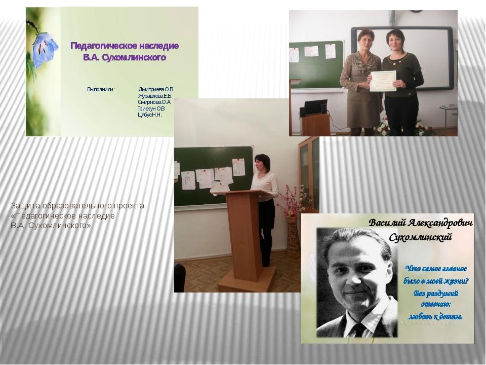 Защита образовательного проекта «Педагогическое наследие В.А. Сухомлинского»