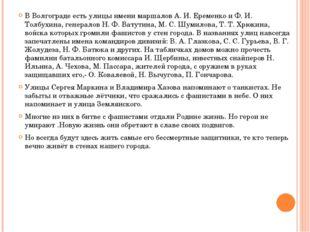 В Волгограде есть улицы имени маршалов A. И. Еременко и Ф. И. Толбухина, гене