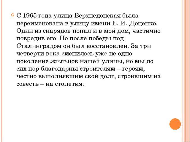 С 1965 года улица Верхнедонская была переименована в улицу имени Е. И. Доценк...