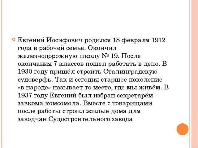 Евгений Иосифович родился 18 февраля 1912 года в рабочей семье. Окончил желез...