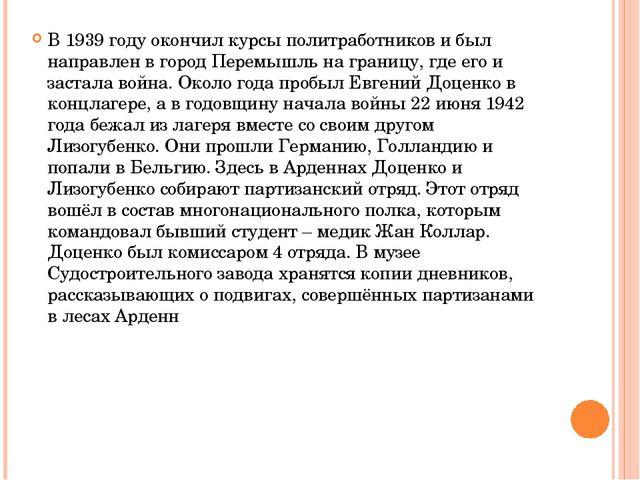 В 1939 году окончил курсы политработников и был направлен в город Перемышль н...
