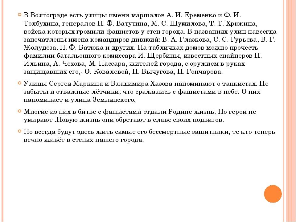 В Волгограде есть улицы имени маршалов A. И. Еременко и Ф. И. Толбухина, гене...