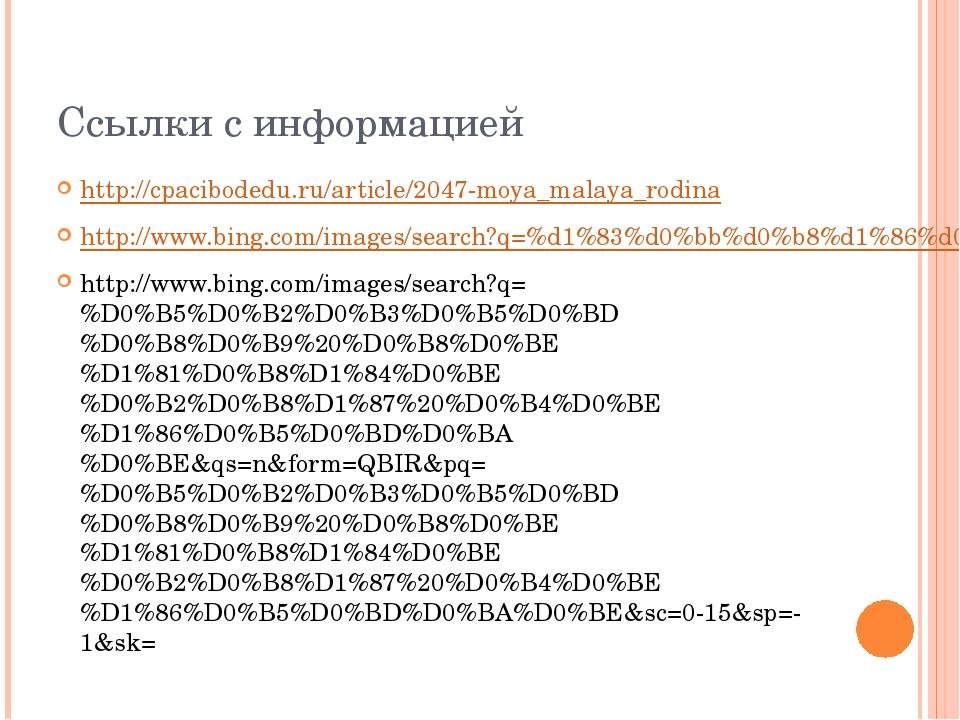 Ссылки с информацией http://cpacibodedu.ru/article/2047-moya_malaya_rodina ht...