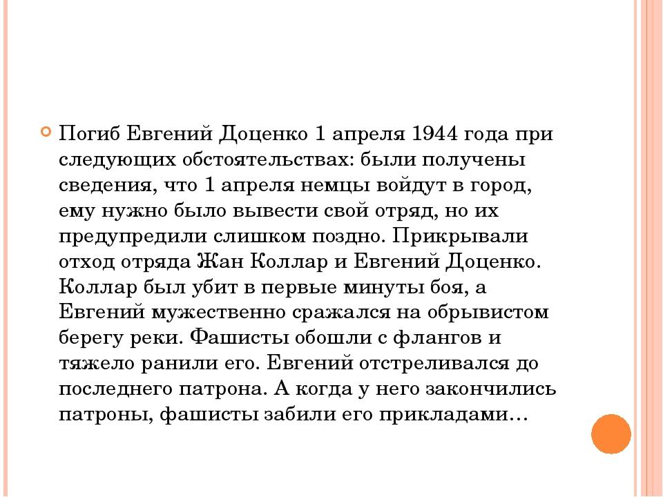 Погиб Евгений Доценко 1 апреля 1944 года при следующих обстоятельствах: были...