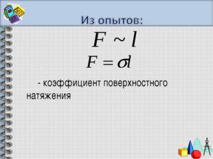 σ - коэффициент поверхностного натяжения