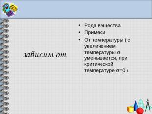 σ зависит от Рода вещества Примеси От температуры ( с увеличением температуры