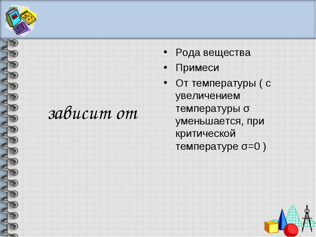 σ зависит от Рода вещества Примеси От температуры ( с увеличением температуры...