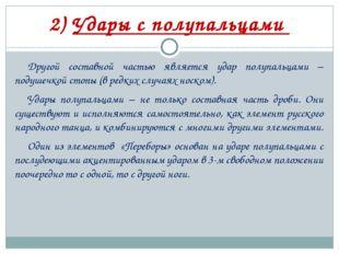 2) Удары с полупальцами Другой составной частью является удар полупальцами –