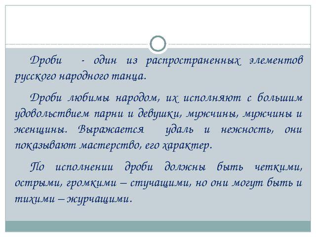 Дроби - один из распространенных элементов русского народного танца. Дроби...