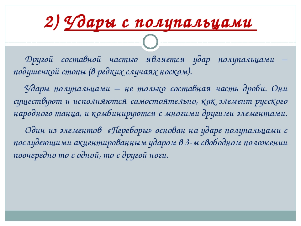 2) Удары с полупальцами Другой составной частью является удар полупальцами –...