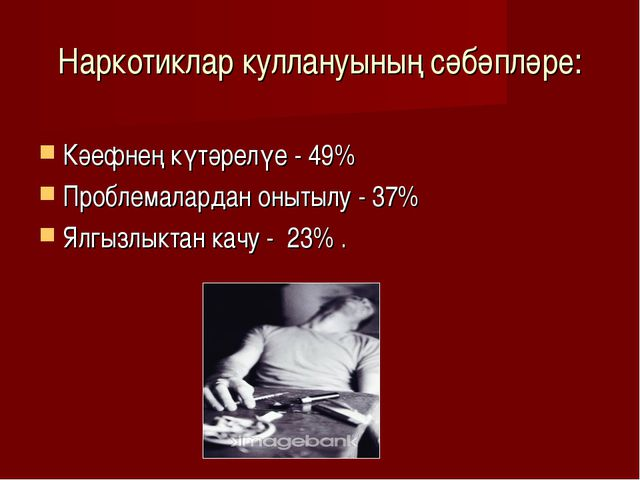 Наркотиклар куллануының сәбәпләре: Кәефнең күтәрелүе - 49% Проблемалардан оны...