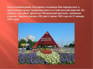 После освобождения Подгорного основные бои перенеслись в треугольник между За