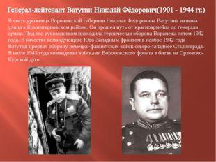 В честь уроженца Воронежской губернии Николая Федоровича Ватутина названа ули
