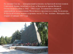 Па́мятник Сла́вы — мемориальный комплекс на братской могиле воинов Советской