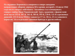 На окраинах Воронежа в северном и северо-западном направлениях оборону держал