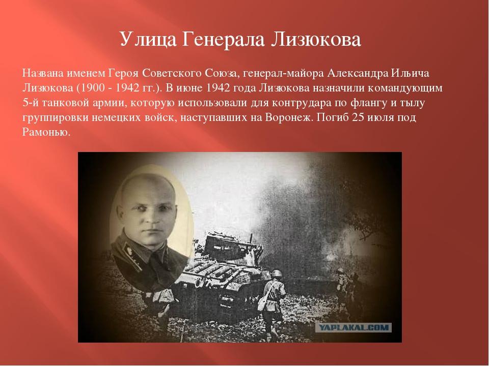 Улица Генерала Лизюкова Названа именем Героя Советского Союза, генерал-майора...
