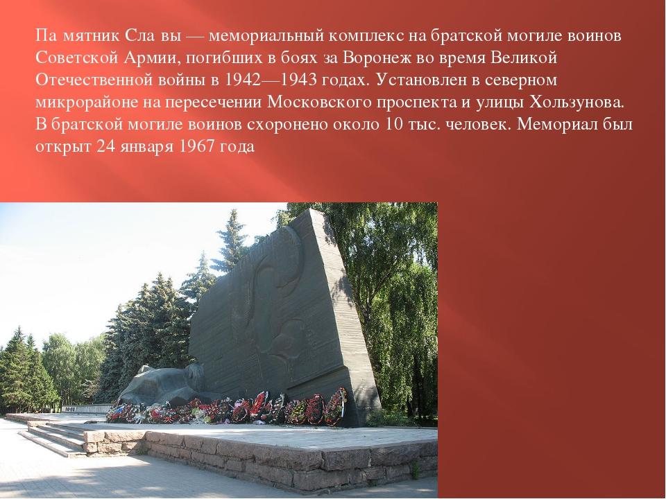 Па́мятник Сла́вы — мемориальный комплекс на братской могиле воинов Советской...